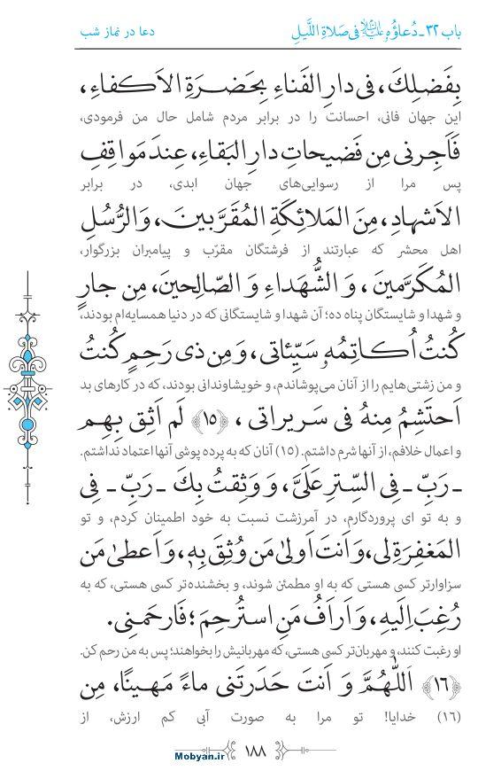 صحیفه سجادیه مرکز طبع و نشر قرآن کریم صفحه 188