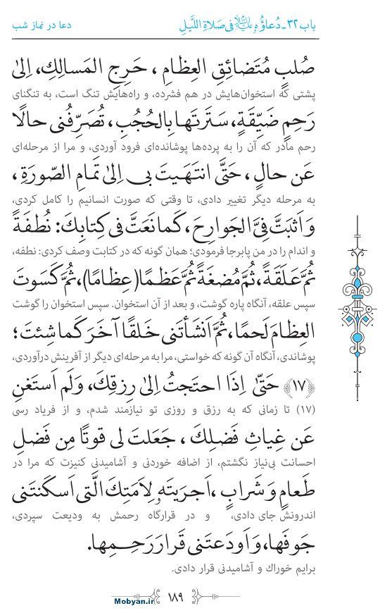 صحیفه سجادیه مرکز طبع و نشر قرآن کریم صفحه 189