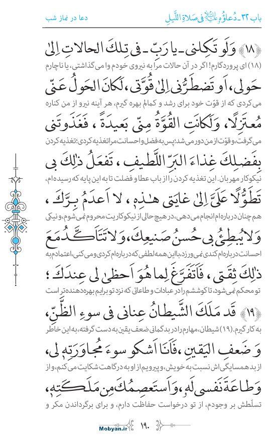 صحیفه سجادیه مرکز طبع و نشر قرآن کریم صفحه 190