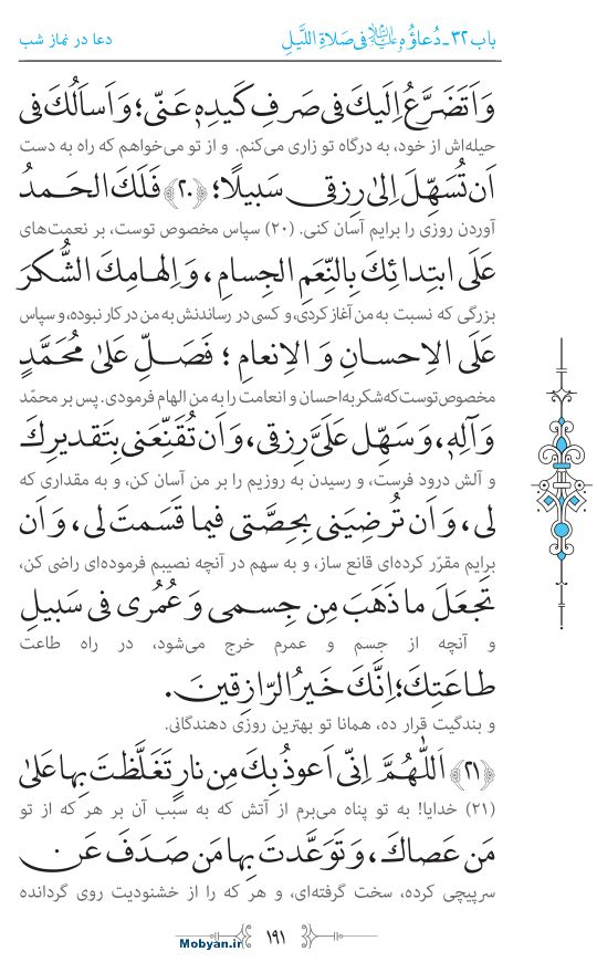 صحیفه سجادیه مرکز طبع و نشر قرآن کریم صفحه 191