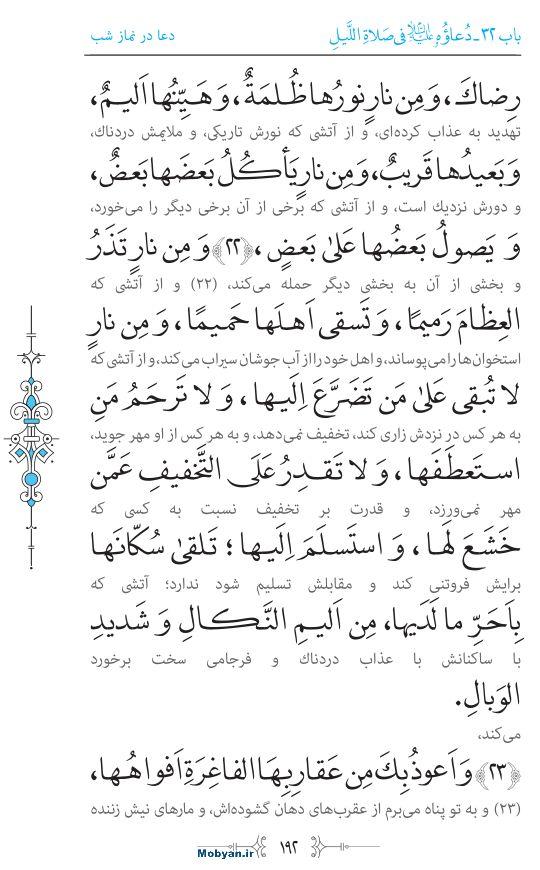 صحیفه سجادیه مرکز طبع و نشر قرآن کریم صفحه 192
