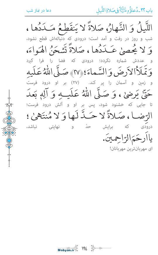 صحیفه سجادیه مرکز طبع و نشر قرآن کریم صفحه 194
