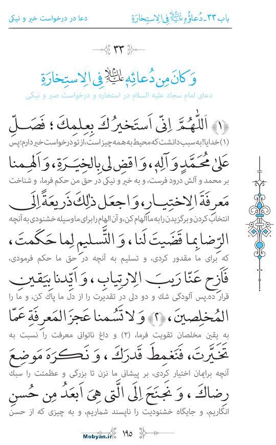 صحیفه سجادیه مرکز طبع و نشر قرآن کریم صفحه 195