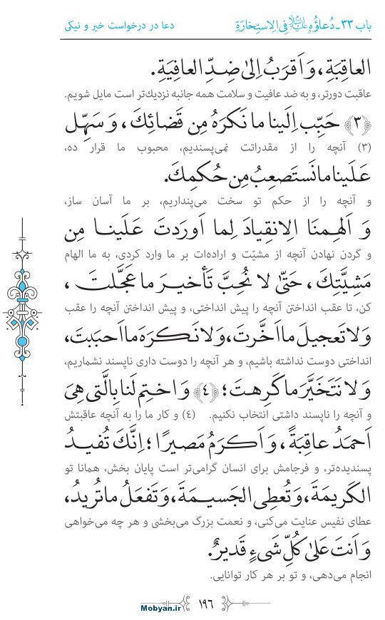 صحیفه سجادیه مرکز طبع و نشر قرآن کریم صفحه 196