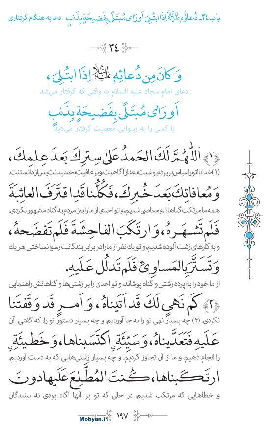 صحیفه سجادیه مرکز طبع و نشر قرآن کریم صفحه 197