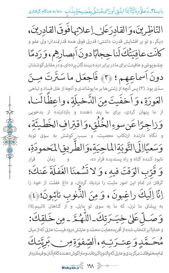 صحیفه سجادیه مرکز طبع و نشر قرآن کریم صفحه 198