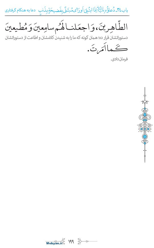 صحیفه سجادیه مرکز طبع و نشر قرآن کریم صفحه 199
