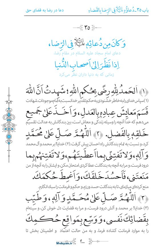 صحیفه سجادیه مرکز طبع و نشر قرآن کریم صفحه 200