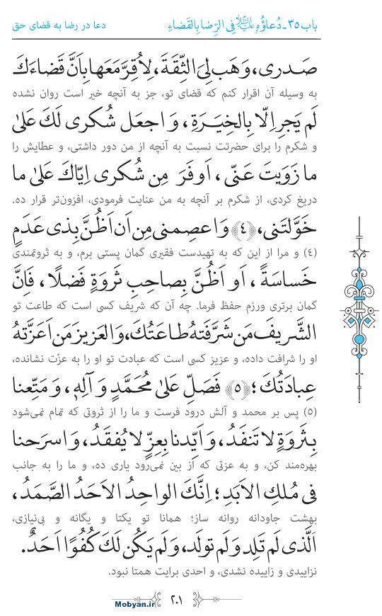 صحیفه سجادیه مرکز طبع و نشر قرآن کریم صفحه 201