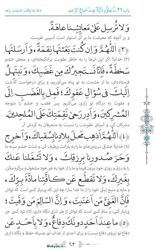 صحیفه سجادیه مرکز طبع و نشر قرآن کریم صفحه 203
