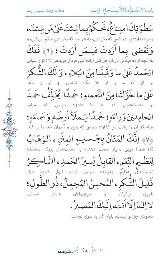 صحیفه سجادیه مرکز طبع و نشر قرآن کریم صفحه 204