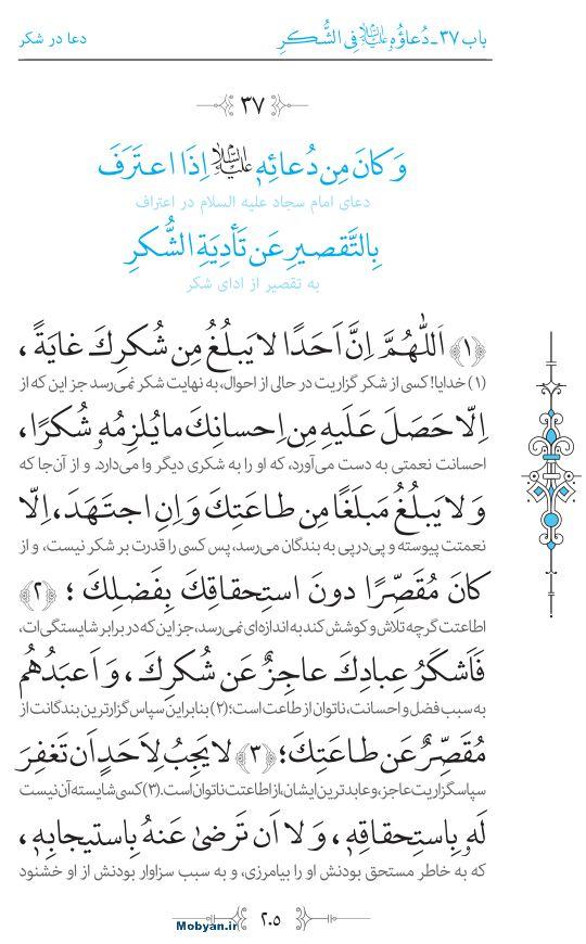 صحیفه سجادیه مرکز طبع و نشر قرآن کریم صفحه 205