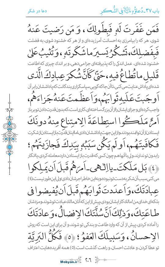 صحیفه سجادیه مرکز طبع و نشر قرآن کریم صفحه 206