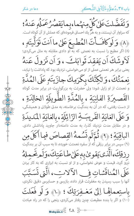 صحیفه سجادیه مرکز طبع و نشر قرآن کریم صفحه 208