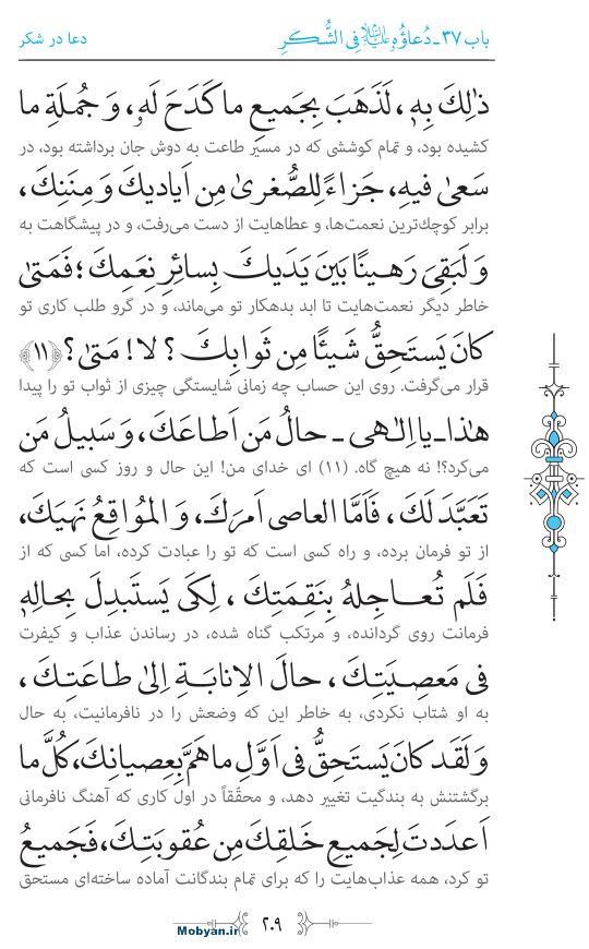 صحیفه سجادیه مرکز طبع و نشر قرآن کریم صفحه 209
