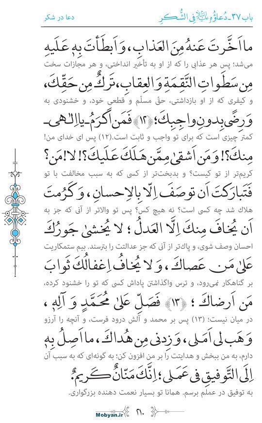 صحیفه سجادیه مرکز طبع و نشر قرآن کریم صفحه 210