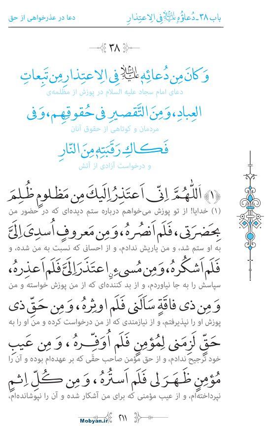 صحیفه سجادیه مرکز طبع و نشر قرآن کریم صفحه 211
