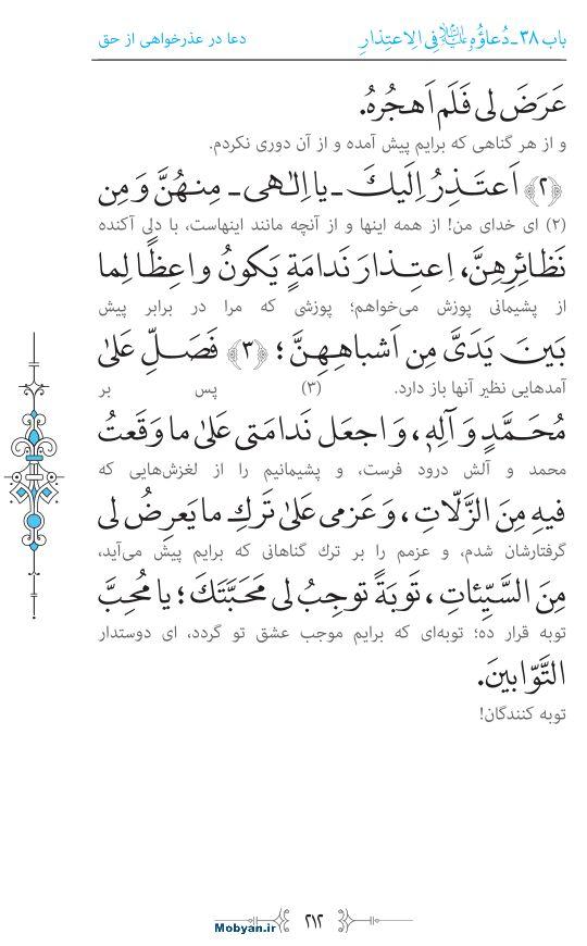 صحیفه سجادیه مرکز طبع و نشر قرآن کریم صفحه 212