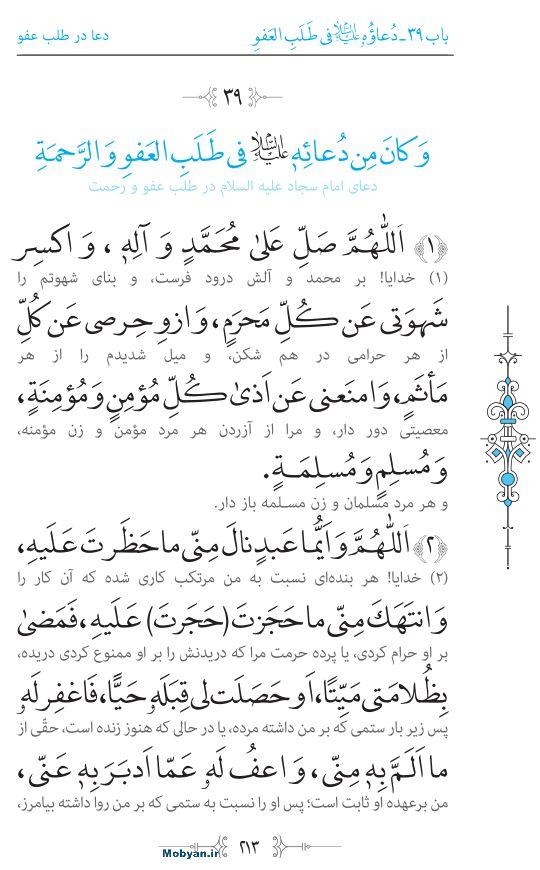 صحیفه سجادیه مرکز طبع و نشر قرآن کریم صفحه 213