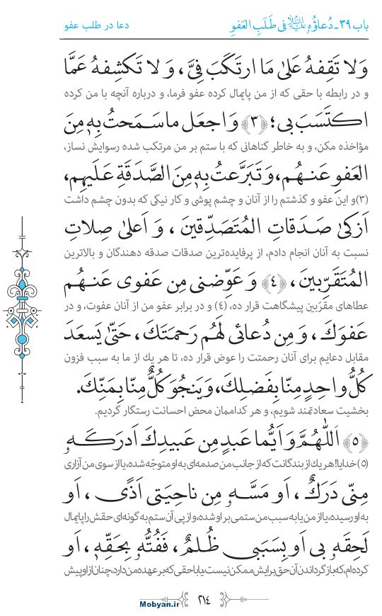صحیفه سجادیه مرکز طبع و نشر قرآن کریم صفحه 214