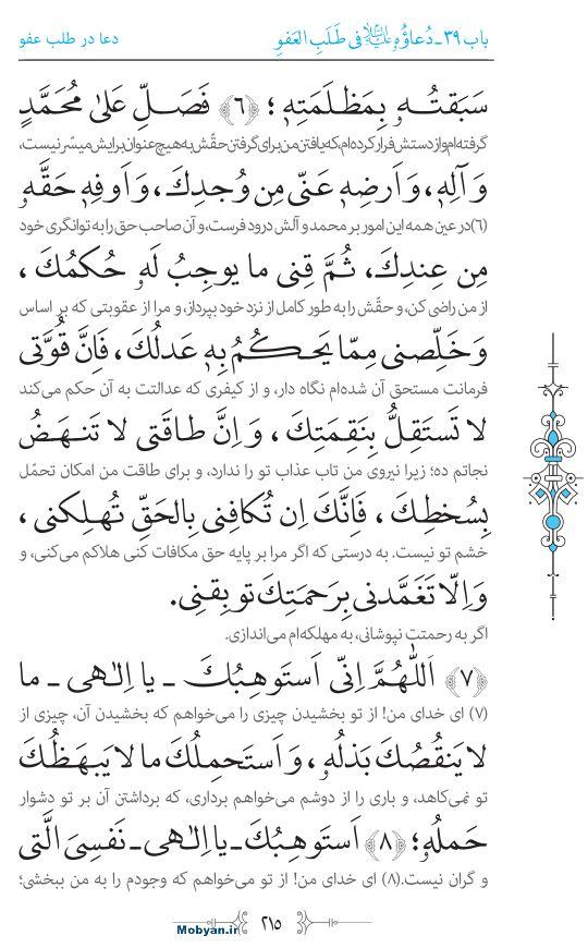 صحیفه سجادیه مرکز طبع و نشر قرآن کریم صفحه 215