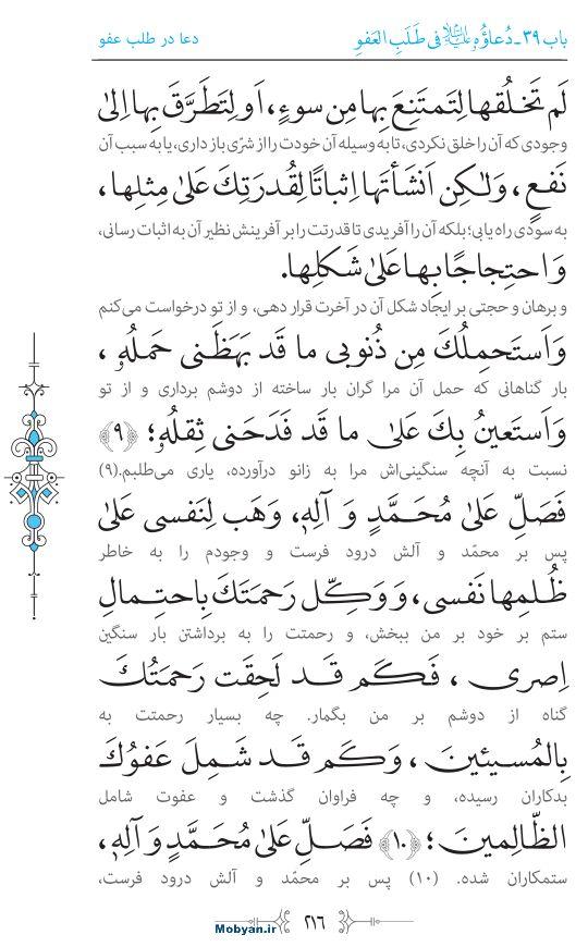 صحیفه سجادیه مرکز طبع و نشر قرآن کریم صفحه 216
