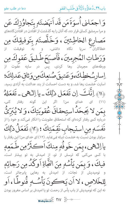 صحیفه سجادیه مرکز طبع و نشر قرآن کریم صفحه 217