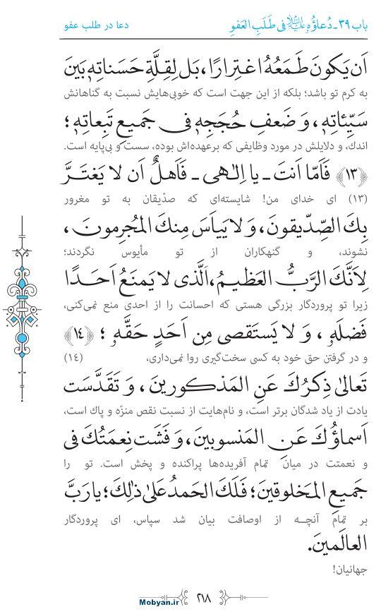 صحیفه سجادیه مرکز طبع و نشر قرآن کریم صفحه 218