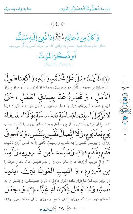 صحیفه سجادیه مرکز طبع و نشر قرآن کریم صفحه 219