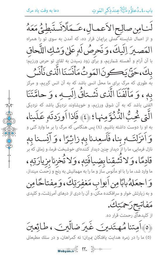 صحیفه سجادیه مرکز طبع و نشر قرآن کریم صفحه 220