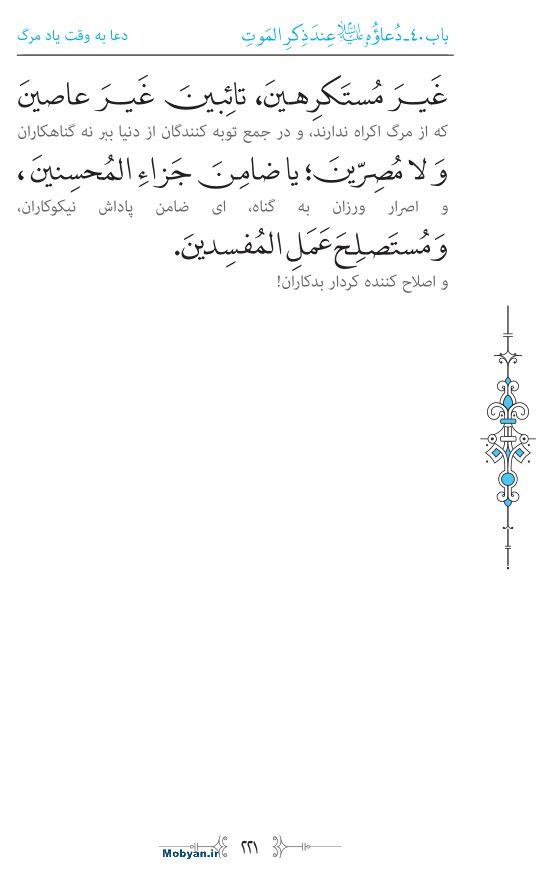 صحیفه سجادیه مرکز طبع و نشر قرآن کریم صفحه 221
