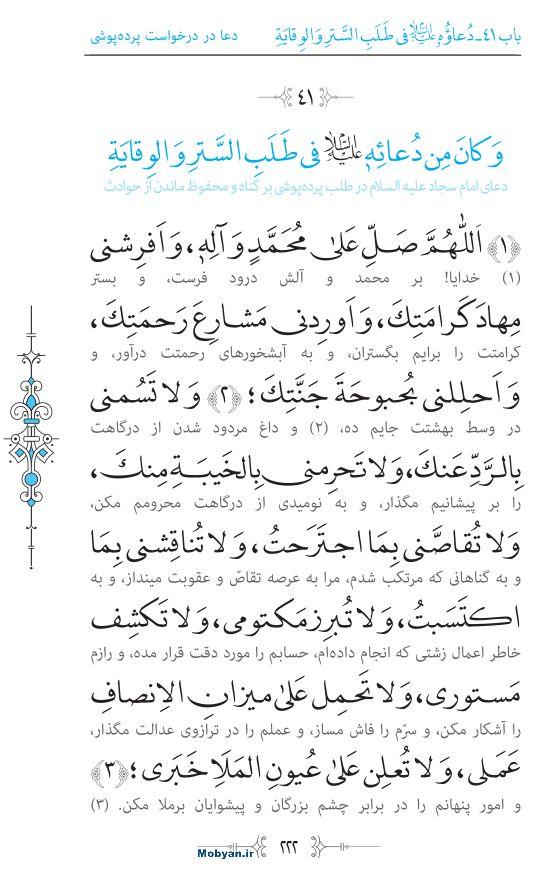 صحیفه سجادیه مرکز طبع و نشر قرآن کریم صفحه 222