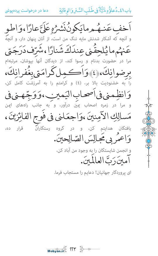 صحیفه سجادیه مرکز طبع و نشر قرآن کریم صفحه 223