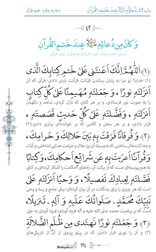 صحیفه سجادیه مرکز طبع و نشر قرآن کریم صفحه 224