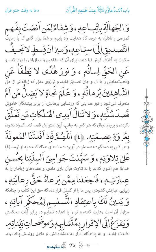 صحیفه سجادیه مرکز طبع و نشر قرآن کریم صفحه 225