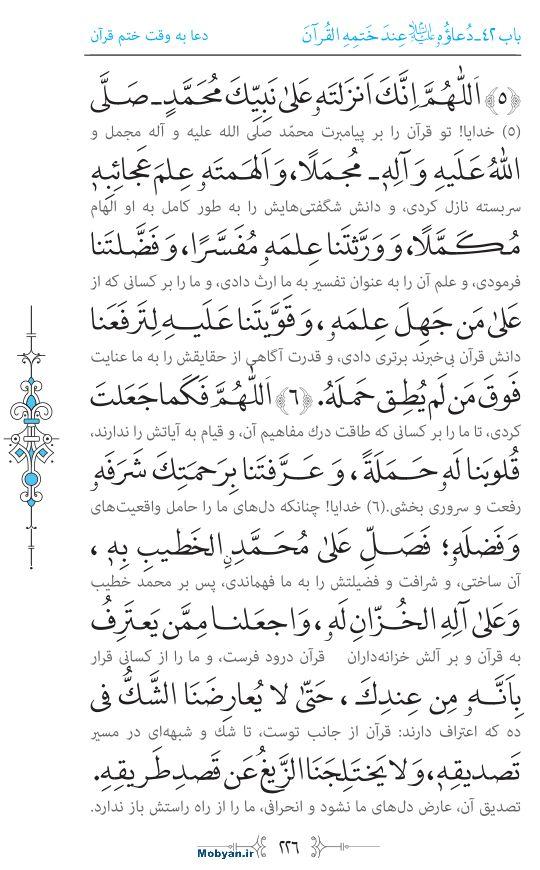 صحیفه سجادیه مرکز طبع و نشر قرآن کریم صفحه 226
