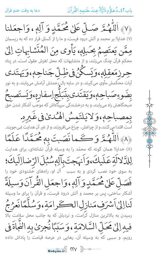 صحیفه سجادیه مرکز طبع و نشر قرآن کریم صفحه 227