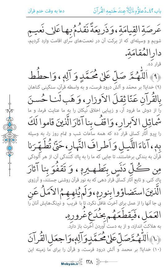 صحیفه سجادیه مرکز طبع و نشر قرآن کریم صفحه 228
