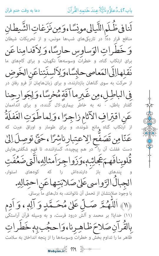 صحیفه سجادیه مرکز طبع و نشر قرآن کریم صفحه 229