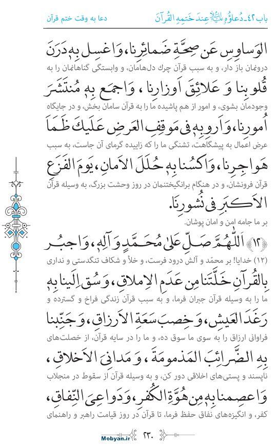 صحیفه سجادیه مرکز طبع و نشر قرآن کریم صفحه 230