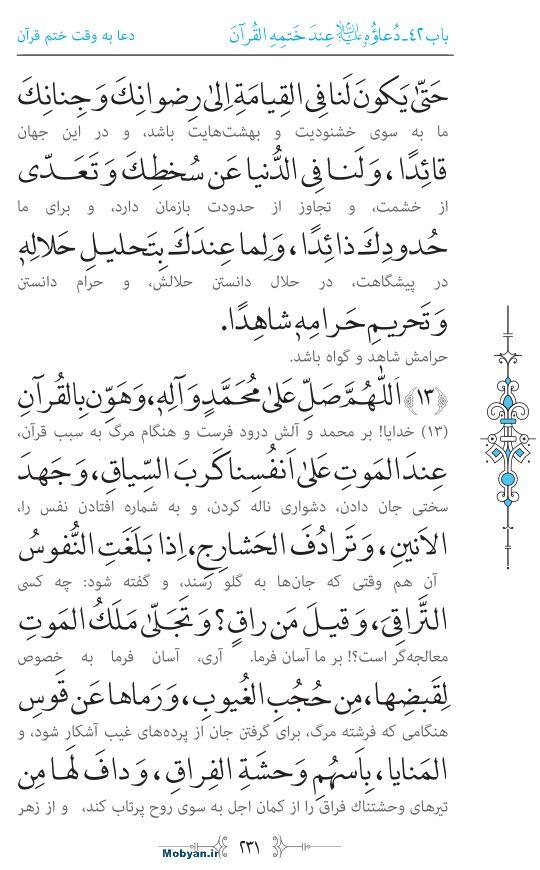 صحیفه سجادیه مرکز طبع و نشر قرآن کریم صفحه 231