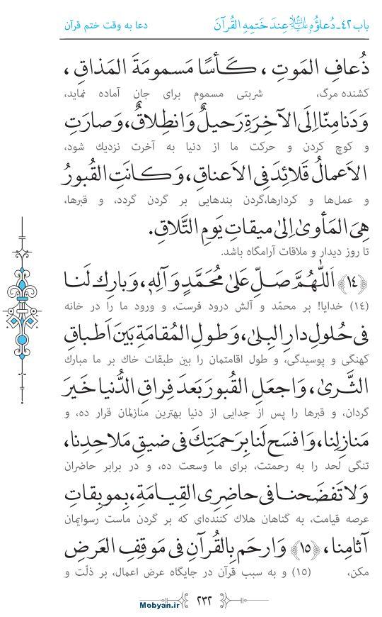 صحیفه سجادیه مرکز طبع و نشر قرآن کریم صفحه 232