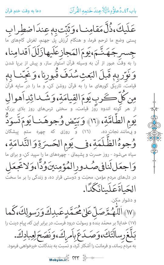 صحیفه سجادیه مرکز طبع و نشر قرآن کریم صفحه 233