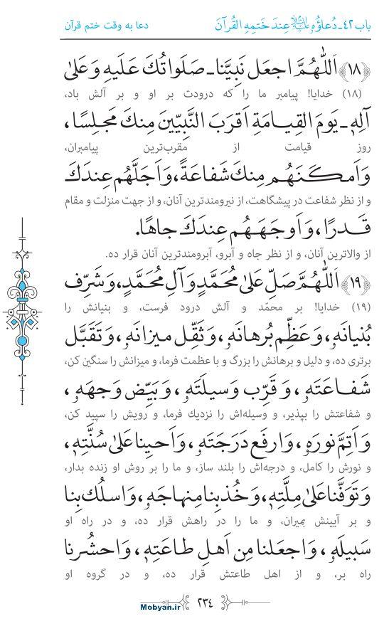 صحیفه سجادیه مرکز طبع و نشر قرآن کریم صفحه 234
