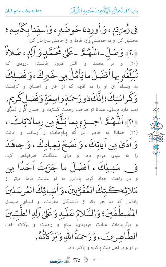 صحیفه سجادیه مرکز طبع و نشر قرآن کریم صفحه 235