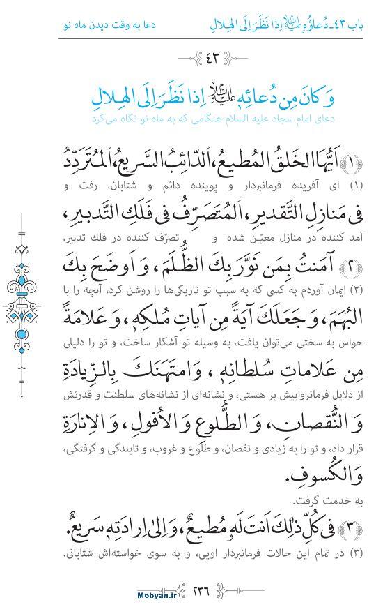 صحیفه سجادیه مرکز طبع و نشر قرآن کریم صفحه 236