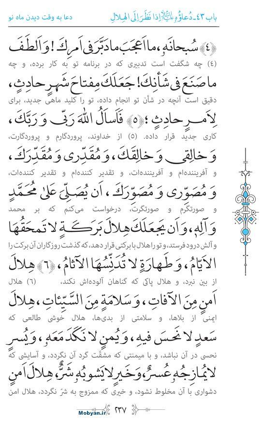 صحیفه سجادیه مرکز طبع و نشر قرآن کریم صفحه 237