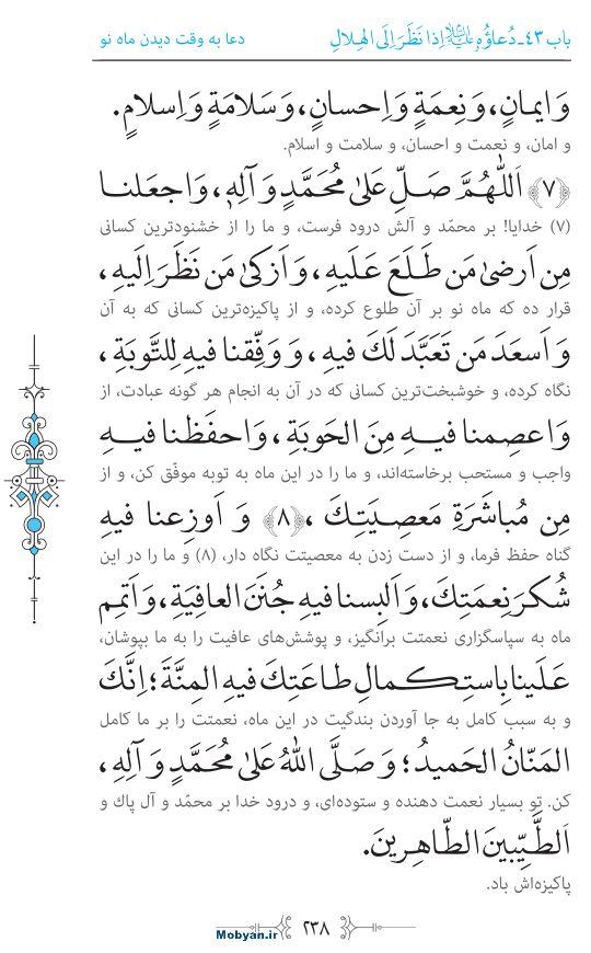 صحیفه سجادیه مرکز طبع و نشر قرآن کریم صفحه 238