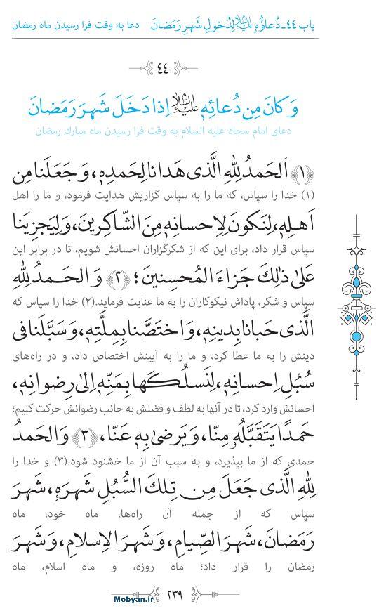 صحیفه سجادیه مرکز طبع و نشر قرآن کریم صفحه 239
