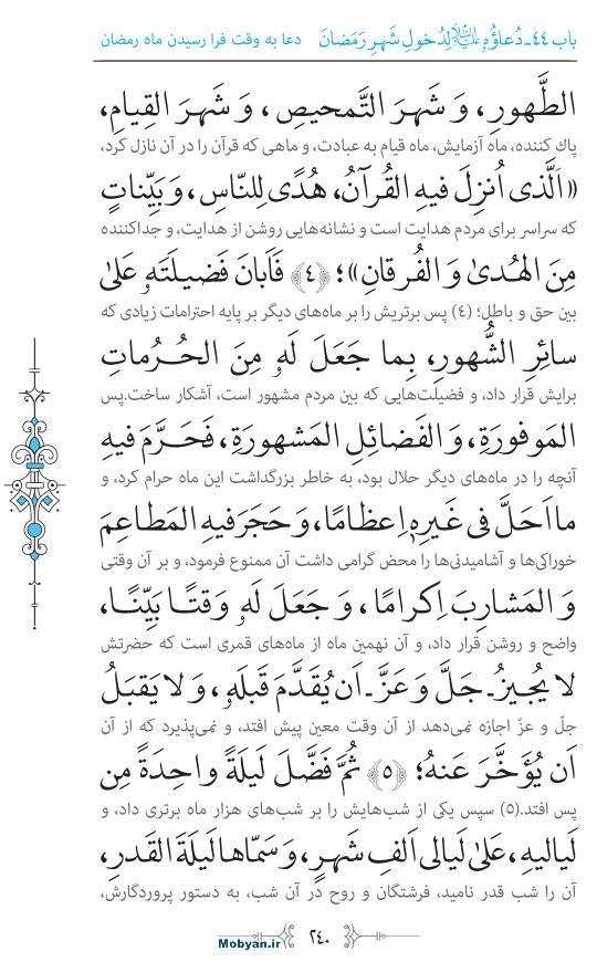 صحیفه سجادیه مرکز طبع و نشر قرآن کریم صفحه 240